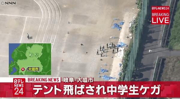 大垣市立星和中学校でテントが飛ぶ事故のニュースキャプチャ画像