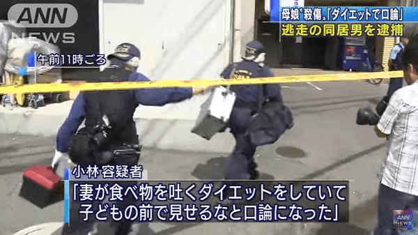 堺市中区八田北町で母子殺人事件のニュースキャプチャ画像