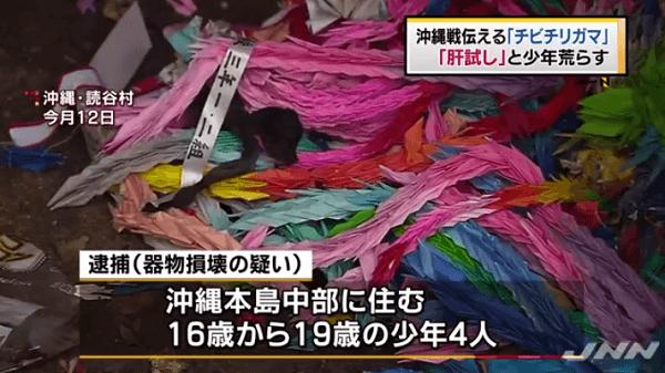 チビチリガマで千羽鶴など荒らす事件の画像