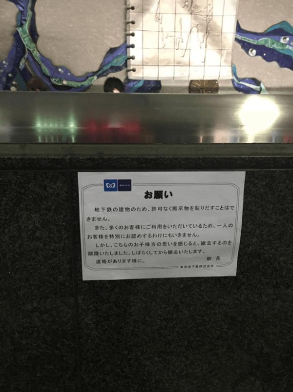 東京メトロの神対応の張り紙の画像