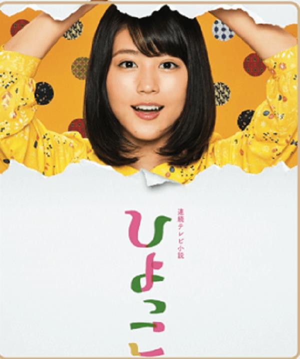 有村架純さんのポスターの画像