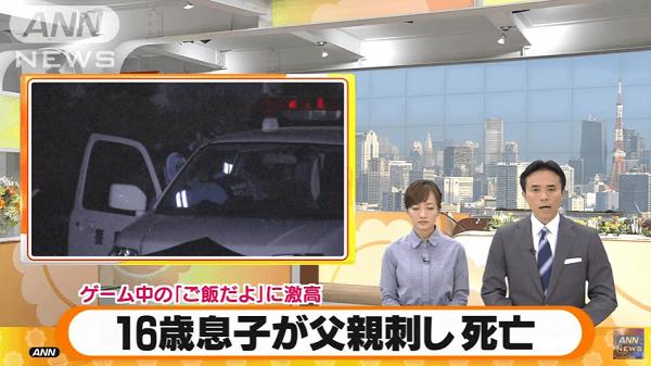 静岡市葵区で高校生が父親殺害の殺人事件のニュースキャプチャ画像