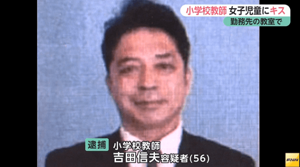 女子児童にわいせつな行為した吉田信夫容疑者の顔写真の画像