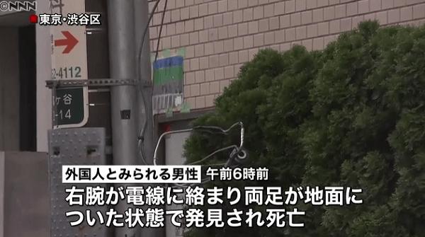 渋谷区富ケ谷で電線に絡まり自殺のニュースキャプチャ画像