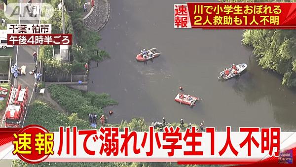 柏市の川で小学生3人が溺れる事故