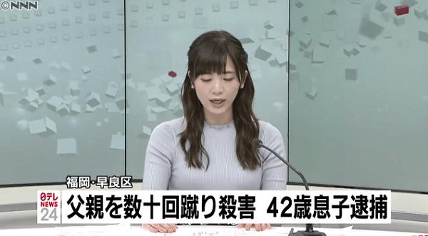 福岡市早良区賀茂で殺人事件のニュースキャプチャ画像