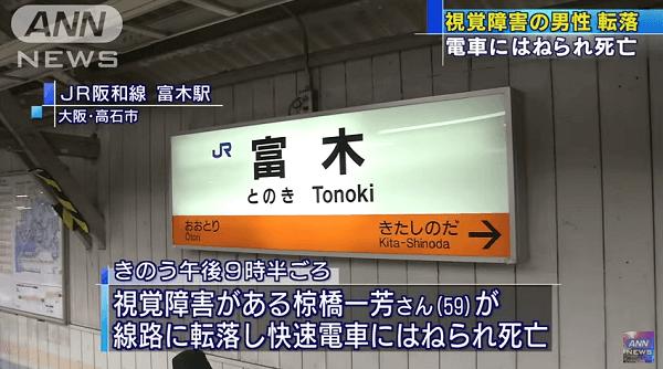 阪和線・富木駅で電車が視覚障害はねる人身事故のニュースキャプチャ画像
