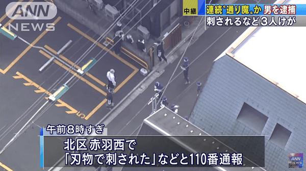 東京都北区と板橋区の連続通り魔事件の画像