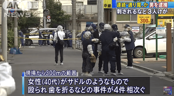 宮城奈央土容疑者の殺人未遂・強盗致傷事件の画像