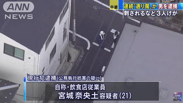 通り魔の宮城奈央土容疑者の逮捕の画像