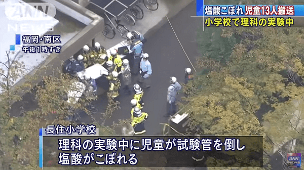 福岡市立長住小学校で理科の実験中に塩酸こぼれる事故のニュースキャプチャ画像