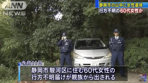 静岡市駿河区大谷の山中で女性の遺体が発見された殺人事件の画像