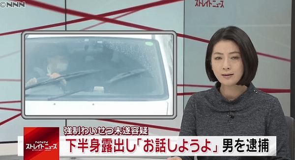 森田竜次容疑者が下半身を露出で「お話しようよ」の事件の画像