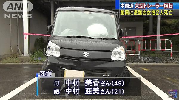 中国道で中村亜美さんら親子が死亡した事故のニュースキャプチャ画像
