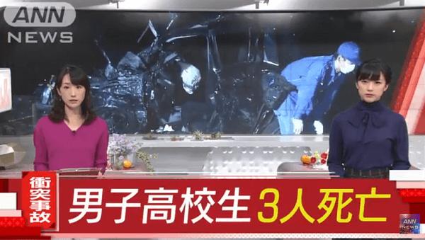 岡山市北区玉柏で高校生3人が死亡事故のニュースキャプチャ画像