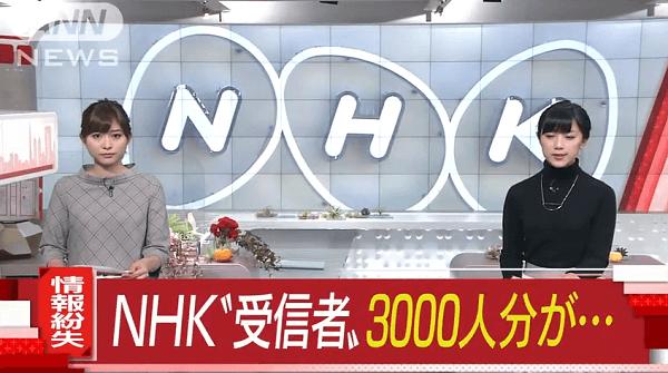 NHKが個人情報を紛失のニュースキャプチャ画像