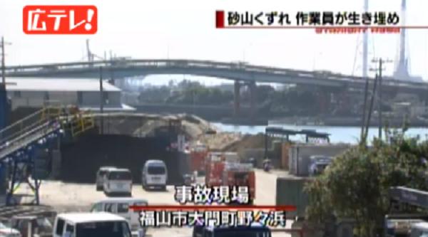 福山市大門町で生き埋め事故のニュースキャプチャ画像