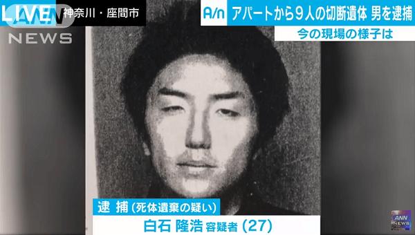 座間市のバラバラ殺人の犯人の顔写真の画像