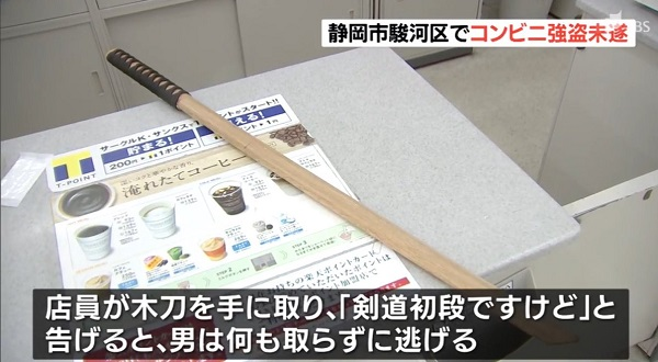「剣道初段ですけど」コンビニ強盗未遂事件ニュースのキャプチャ画像