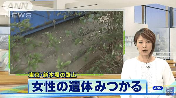 江東区新木場で死体遺棄事件のニュースキャプチャ画像