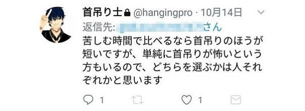 首吊り士が自殺の助言をしているツイートの画像