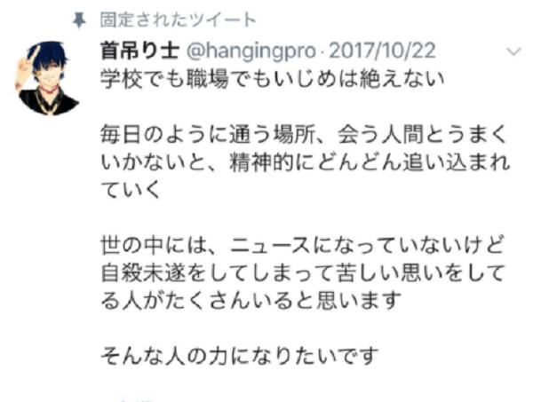 白石隆浩容疑者のTwitterアカウントのツイートの画像