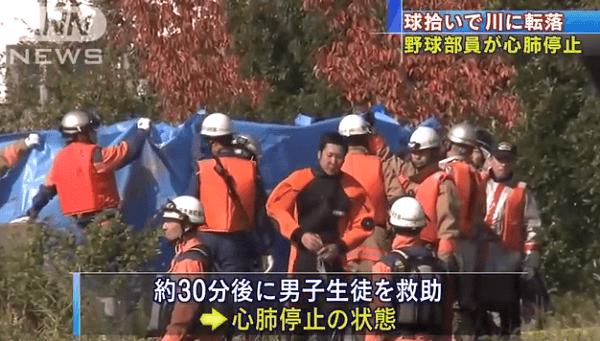 金沢市で高校生がホームランボール拾う際に川に転落する事故のニュースキャプチャ画像