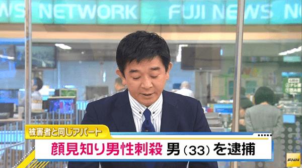 松山市三津のアパートで殺人事件のニュースキャプチャ画像