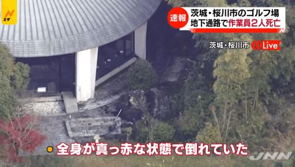 桜川市のゴルフ場で作業員2人死亡事故のニュースのキャプチャ画像