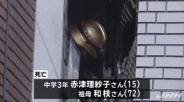葛飾区金町の火事で女子中学生の赤津理紗子さんが死亡したニュースキャプチャ画像