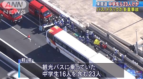 東関道でバスとトラックの多重事故のニュースキャプチャ画像