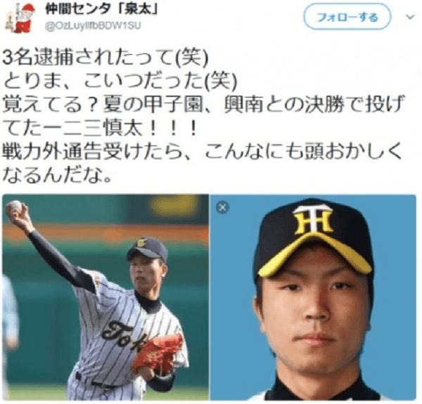 一二三慎太選手がレイプで逮捕された噂のツイートの画像