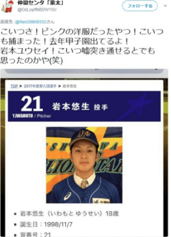 岩本悠生選手た強姦事件で逮捕されているという噂の画像