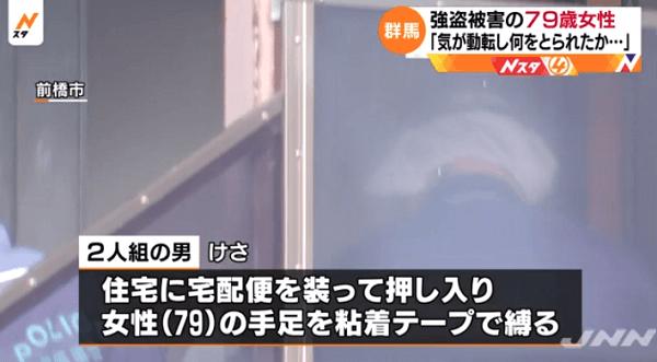 前橋市で男2人組が押し入る強盗事件のニュースキャプチャ画像
