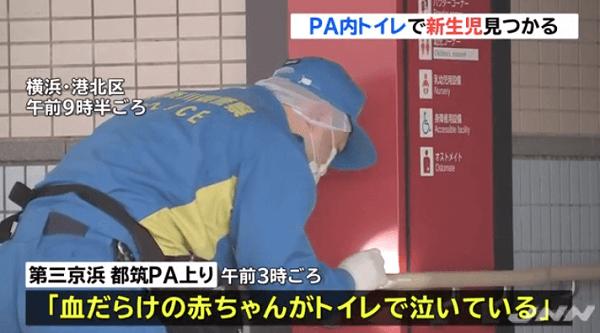 第三京浜の都筑パーキングエリアに赤ちゃん遺棄事件のニュースキャプチャ画像