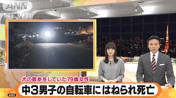 横浜市鶴見区で中3の自転車と衝突する事故のニュースキャプチャ画像