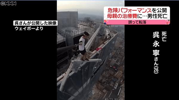 高層ビルからユーチューバー転落する画像