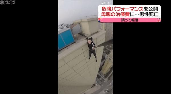 中国で高層ビルから男性が転落死したニュースキャプチャ画像