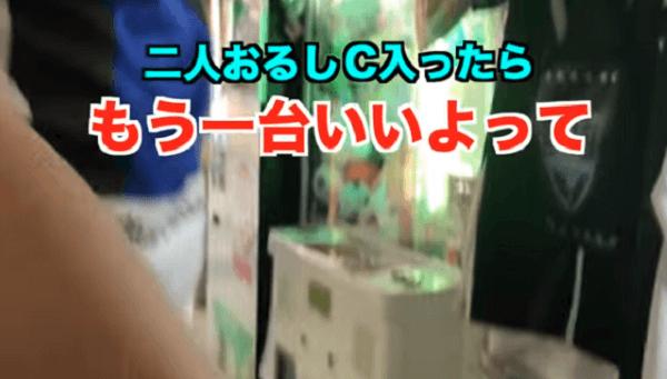 大阪のぼったくりゲームセンターの様子をジョーさんがYouTubeに投稿していた動画の画像