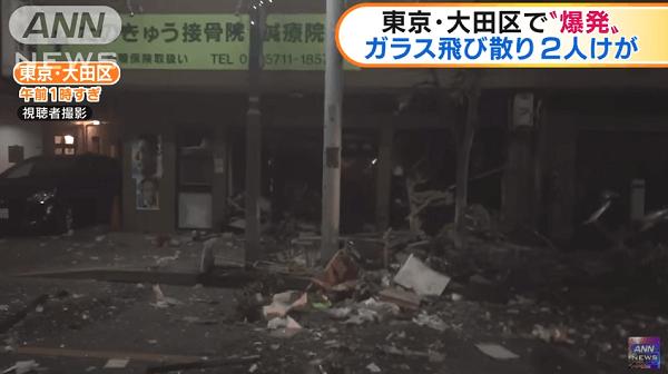 大田区西蒲田でたこ焼き屋の爆発のニュースのキャプチャ画像