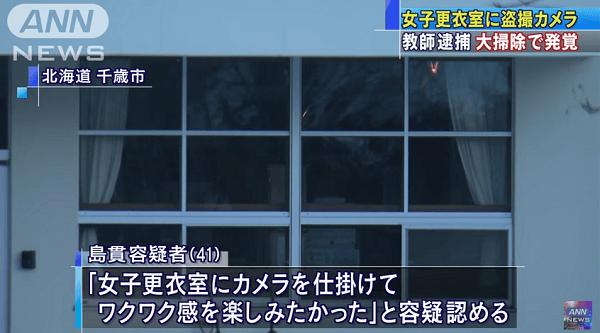 千歳立駒里小中学校で盗撮した教師を逮捕のニュースのキャプチャ画像