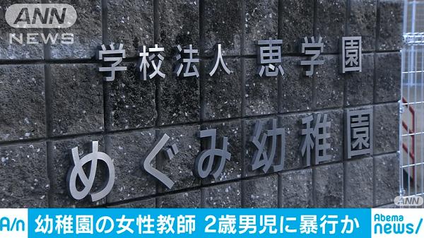 尼崎市西立花町めぐみ幼稚園で2歳児を虐待する事件のニュースのキャプチャ画像