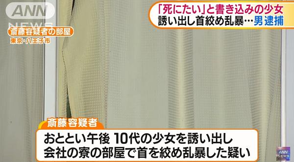 八王子市久保山町で発生した斎藤一成容疑者の少女強姦殺人未遂事件ニュースのキャプチャ画像の画像