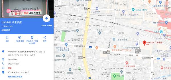 はれのひ八王子店が閉業しているGoogleマップの画像
