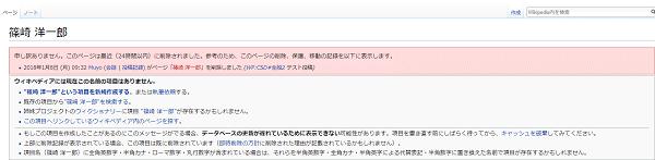 はれのひの社長・篠崎洋一郎のWikipediaのページの画像