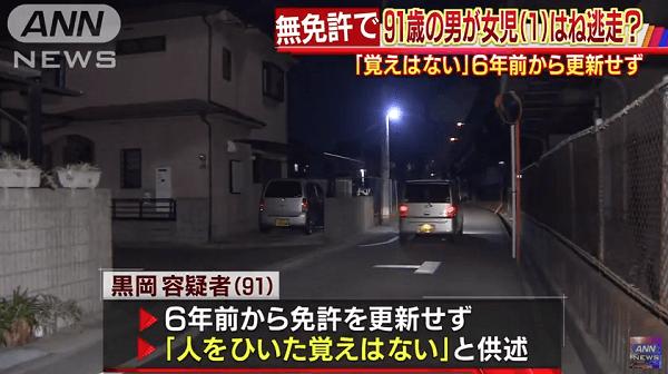 大阪府藤井寺市で高齢者の無免許運転のひき逃げ事件のニュースキャプチャ画像