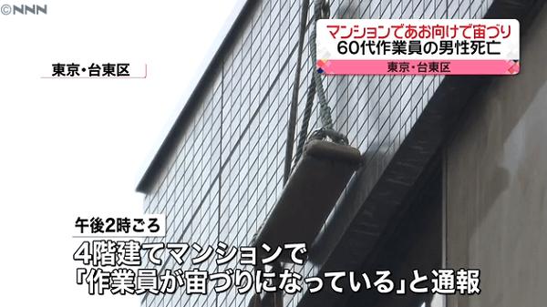 台東区のマンションで宙づり死亡事故のニュースキャプチャ画像
