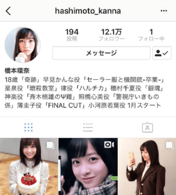 橋本環奈さんの偽物のInstagramページの画像