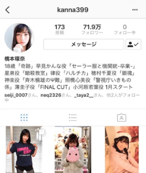 橋本環奈さんインスタの偽アカウントページのキャプチャ画像