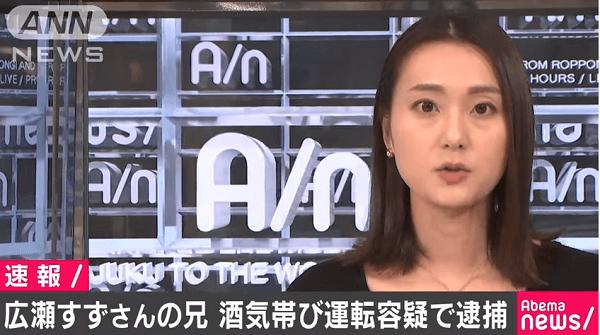 広瀬すずさんとアリスさんの兄・大石晃也容疑者を酒気帯び運転で逮捕のニュースのキャプチャ画像